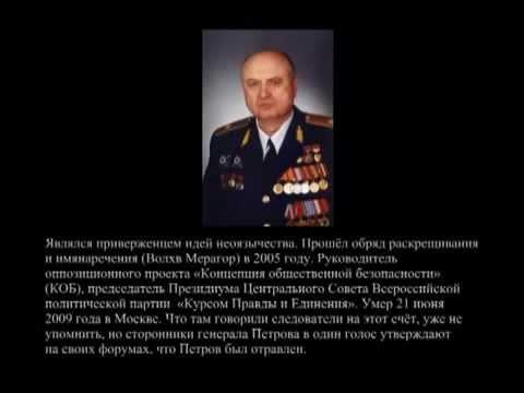 Кто?! Убивает Русских генералов...?!