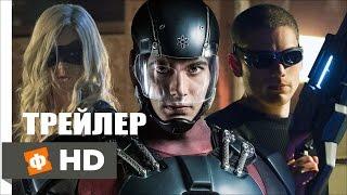 Легенды завтрашнего дня \ DC's Legends of Tomorrow (1 сезон) (2016) русский трейлер