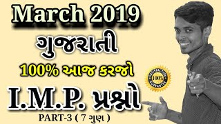 March 2019 Board Exam | Gujarati I.M.P. Question | Std 10 Gujarati Medium