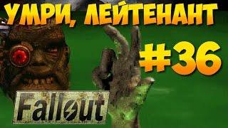 Fallout 1 ► Вот как пользоваться рацией! ► Умри, Лейтенант! [Прохождение на русском] Часть 36