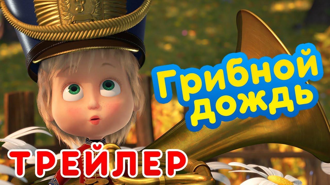 Маша и Медведь - 🌧️ Грибной дождь ☀️ (Трейлер) Новая серия 26 ноября! 💥