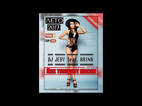 DJ JEDY feat ARINA - Как танцуют киски ( ЛЕТО 2017)