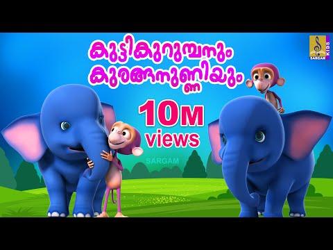 കുട്ടിക്കുറുമ്പനും കുരങ്ങനുണ്ണിയും  A Story from Kuttikurumban Malayalam Kids Movie