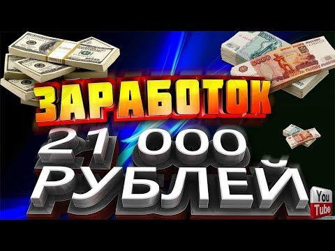 Как заработь в интернете 21 000 рублей! Дополнительный заработок в интернете 2018!