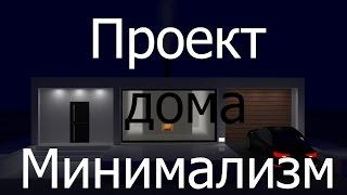видео Проект дома в стиле лофт