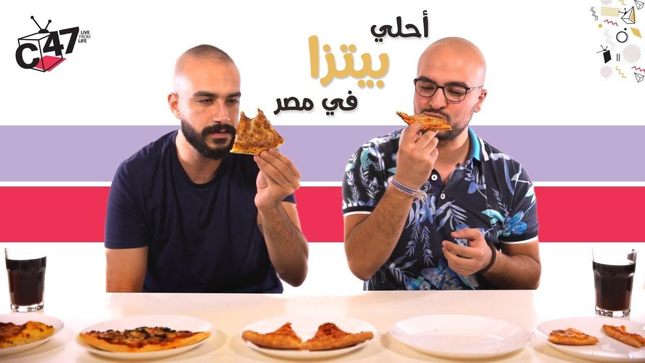 Download تجاريب   احلى بيتزا في مصر
