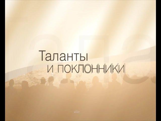 Таланты и поклонники 18/05/16