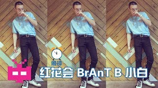 Download ⏰ BrAnT.B 小白 : 闹钟 ( Alarm Clock ) ⏰  红花会 - Chinese Hip Hop / R&B [ Lyric  ] MP3 song and Music Video