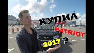 Купил UAZ PATRIOT 2017??? MoscowOffRoadShow 2017. #БУХАНОЧКАЖИВИ