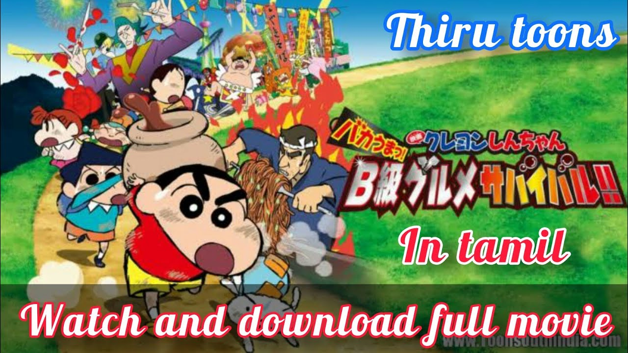 Download How to watch *shin chan very very tasty tasty movie in tamil* tutorial