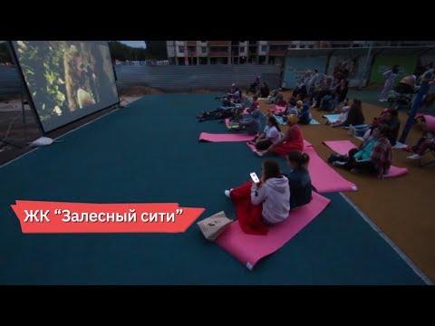 """Кинопросмотр в ЖК """"Залесный сити"""""""