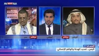 اليمن.. تمديد الهدنة والواقع الإنساني