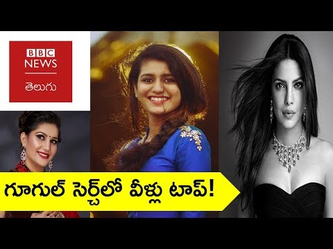 Most searched Indian celebrities of 2018 - BBC News Telugu Mp3