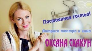 ОКСАНА СКАКУН | Актриса театра и кино | ЭСтет(, 2016-06-10T23:10:07.000Z)