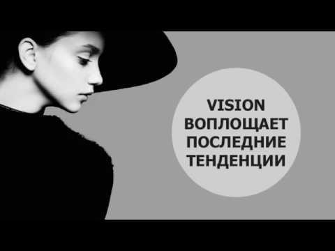 О косметике Vision SkinCare 1