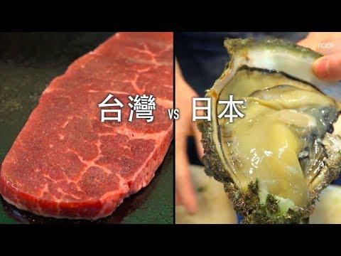 台灣 VS 日本