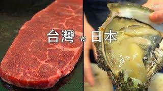 台灣 VS 日本 ~ 路邊小吃