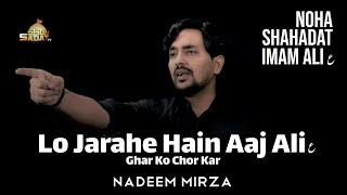 Noha - 21 Ramzan Shahadat Mola Ali a.s - Lo Jarahe Hain Aaj Ali - Nadeem Mirza - 1439H 2019