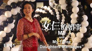 客家電視電影院《女仨的婚事》EP1