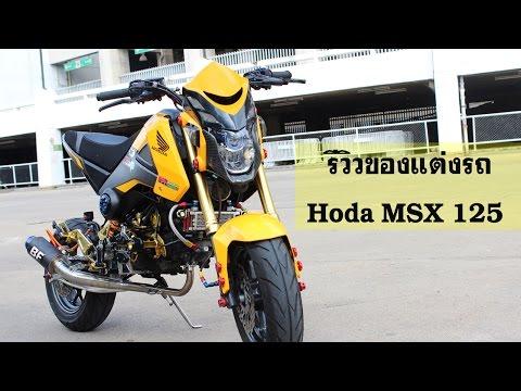 [ รีวิว ] - ของแต่งรถ Honda MSX 125