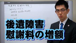 後遺障害慰謝料の増額/厚木弁護士ch・神奈川県