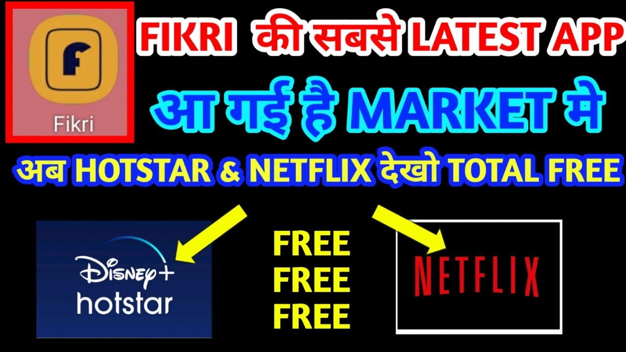 Download FIKRI LATEST APP NOW AVAILABLE | FREE HOTSTAR & NETFLIX WATCH| CALLER SKULL NOT WORKING PROBLEM