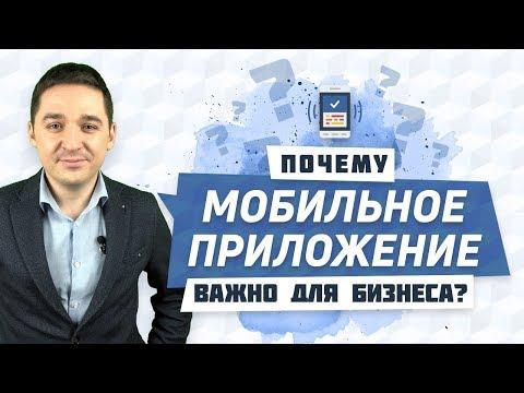 Почему мобильное приложение важно для бизнеса? | Mauris Эпизод №1, Бондаренко Владимир