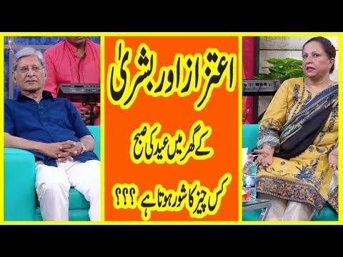 How does Aitzaz Ahsan greet wife on Eid day? l 06 June 2019