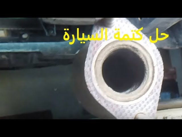 حل كتمةالسيارة بسبب أنسداد الشكمان Problems Clogged Exhaust