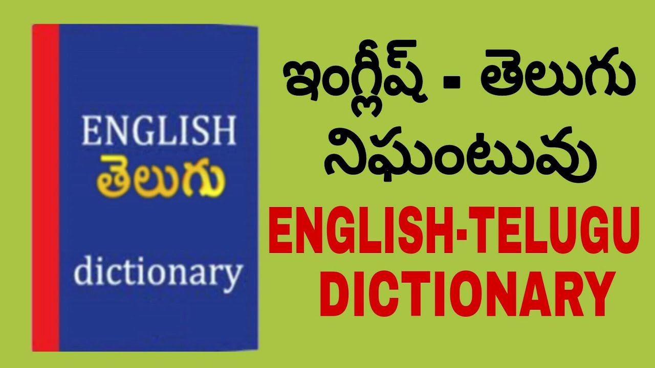 Best English to Telugu Dictionary app in your Android in telugu   ENGLISH -  TELUGU DICTIONARY APP