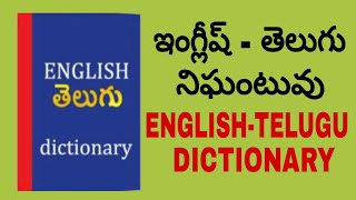 Best English to Telugu Dictionary app in your Android in telugu   ENGLISH - TELUGU DICTIONARY APP screenshot 1