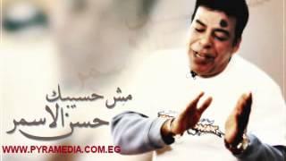 حسن الاسمر - كتاب حياتي / Hassan el Asmar - Ketab Haiaty