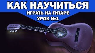 Урок №1. КАК НАУЧИТЬСЯ играть на ГИТАРЕ. Как правильно ДЕРЖАТЬ гитару | Как ЗАЖИМАТЬ АККОРДЫ