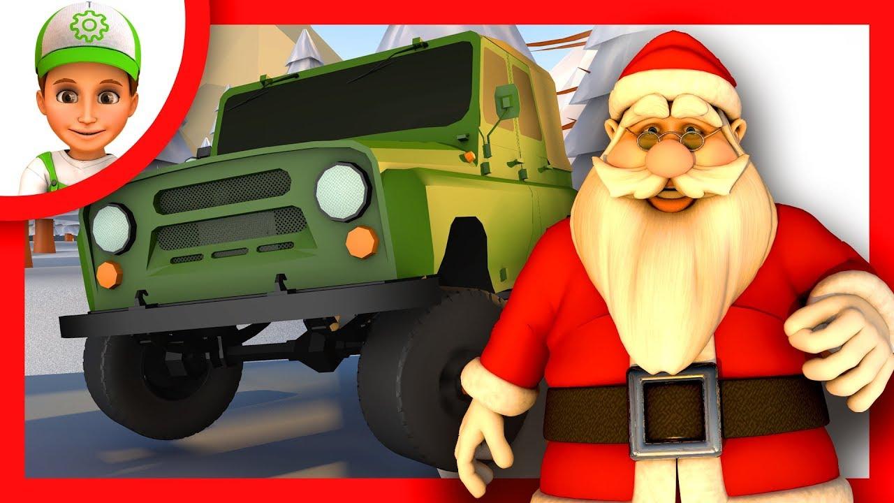 ❤Мультики про машинки. Подарки Деда мороза украдены. Мультфильмы 2017 года!