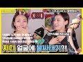 (심하게 솔직함주의) 2탄!!! YG메인댄서 혜진언니와 무대메이크업 같이 준비해요! (feat. 싸이흠뻑쇼에도 살아남는 지속력 메이크업)