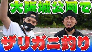 YouTube動画:おっさん二人でザリガニ釣りに行ってみた!