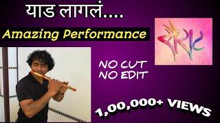 Sachin Dhumal  on Flute Film : Sairat, Song : Yad Lagla