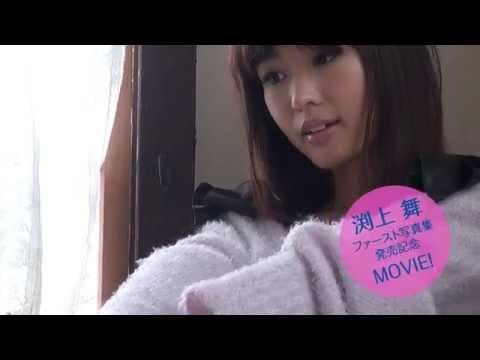声優 渕上舞ファースト写真集『アオイトリ』CM025