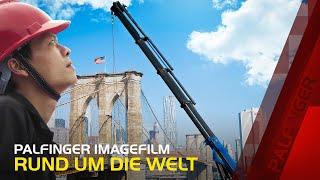 PALFINGER Lifting Solutions rund um die Welt (Imagefilm)
