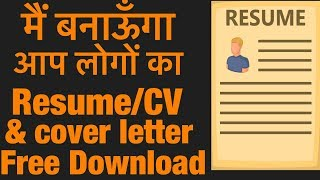 How to make a professional CV/Resume| free download link | Resume& Cover Letter|