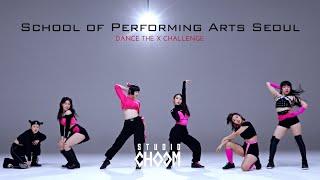 [Dance the X Challenge] #2 서울공연예술고 - BLACKPINK 'DDU-DU DDU-DU(뚜두뚜두)'