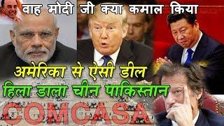 Modi ने की USA से ऐसी डील COMCASA पूरा चीन पाकिस्तान हिला डाला ! Subramanian Swamy भी बोले वाह मोदी