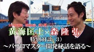 【バサロマスター開発秘話を語る】黄海匡士×森隆弘 特別対談(3)