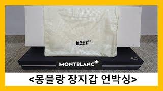몽블랑 장지갑 언박싱 (4810 웨스트사이드 6cc)