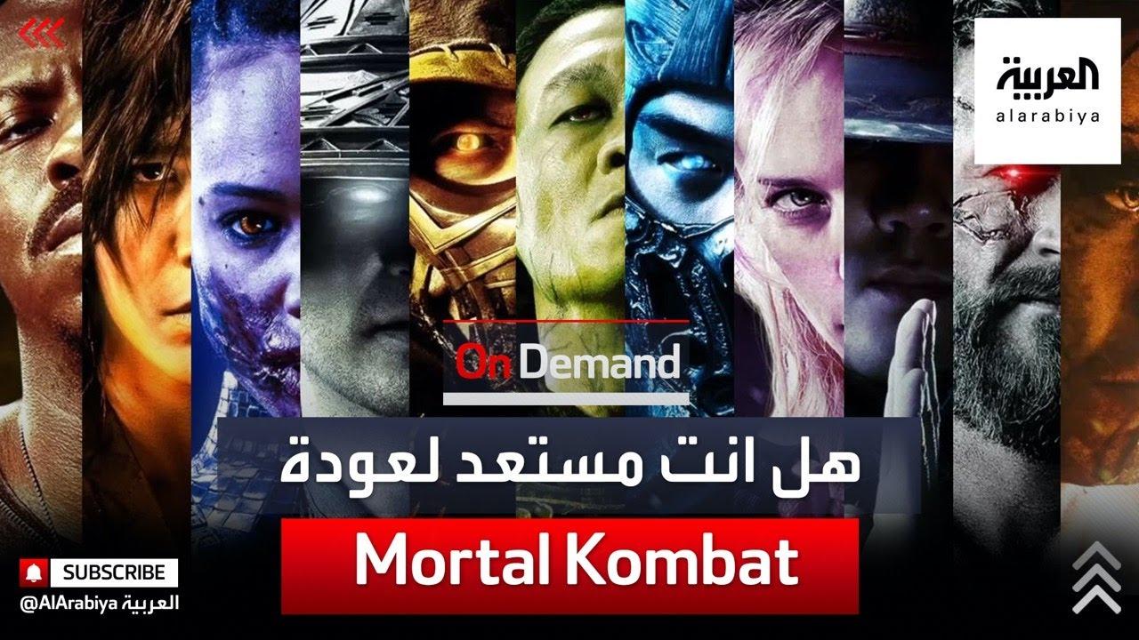 Mortal Kombat .. يعود من جديد هل انت مستعد؟  - نشر قبل 2 ساعة