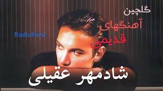 گلچین بهترین آهنگ های قدیمی شادمهر عقیلی - Gholchin behtarin Ahanghaye Shadmehr Aghili