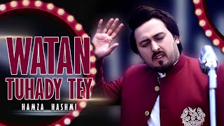 Watan Tuhaday Te | Latest Saraiki Punjabi Song | Hamza Hashmi | Suristaan Music | Tribute Talib Dard