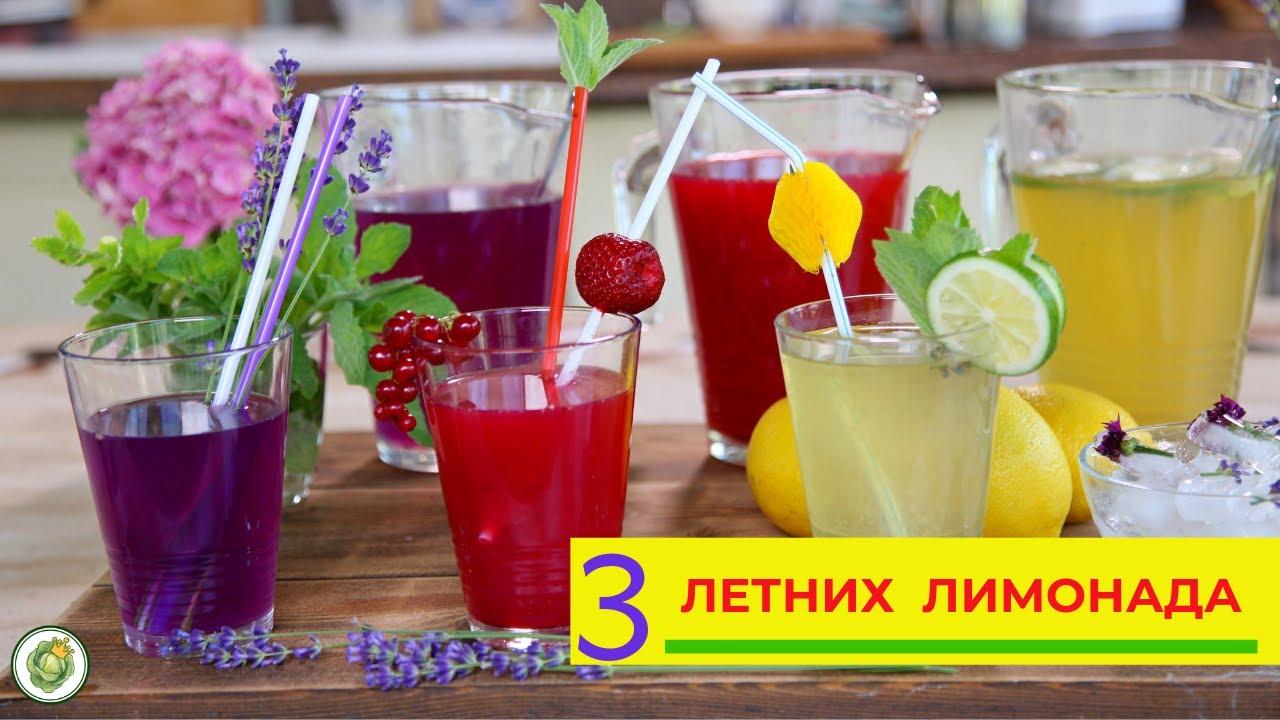 ДОМАШНИЙ ЛИМОНАД ??? - 3 летних рецепта - имбирный, ягодный, лавандовый