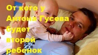 От кого у Антона Гусева будет второй ребенок. Развод, Евгения Феофилактова, ДОМ-2, ТНТ