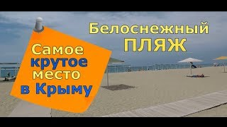 🔴🔴 ЭТО КРЫМ или БАЛИ.Как я нашел в Саках отель за 3000 рублей и поел на 350 рублей 🔴🔴 Крым 2018